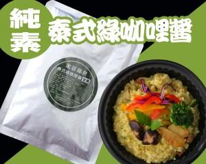 泰式綠咖哩醬(200g/包)
