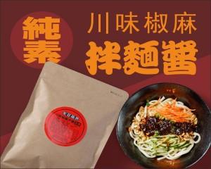 川味椒麻拌醬(12包/袋)