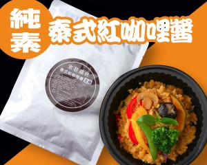 泰式紅咖哩醬(200g/包)
