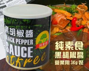 素食黑胡椒(營業用 3Kg/罐)
