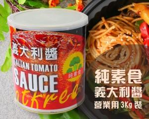 素食義大利肉醬(營業用 3Kg/罐)