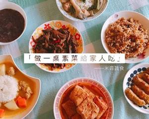 做一桌素菜給家人吃!Ruei的無肉日常【宅配素食】