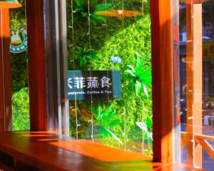 米菲蔬食餐廳